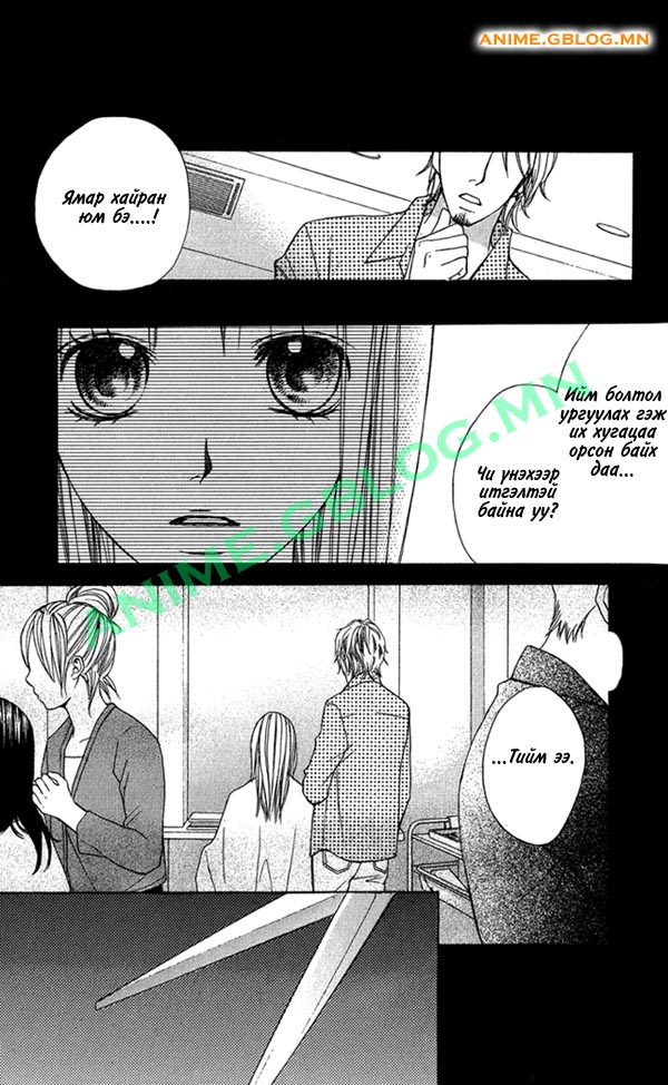 Japan Manga Translation - Kimi ga Suki - 3 - After the Christmas Eve - 24